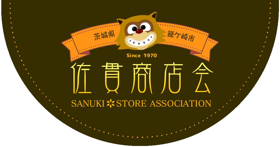 茨城県龍ケ崎市 佐貫商店会オフィシャルウェブサイト